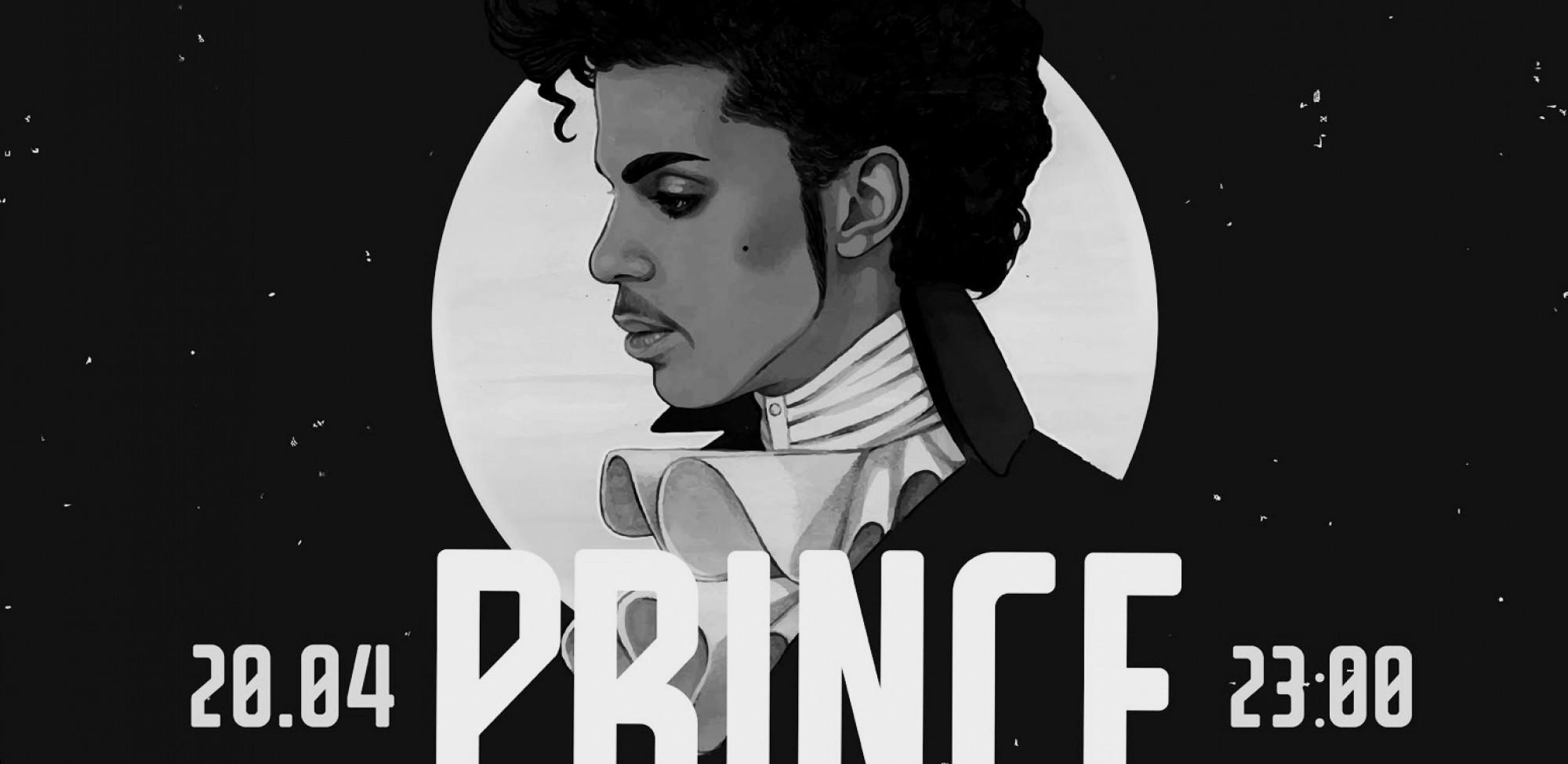 Трибют на Принс
